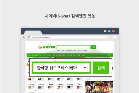 잠긴 글: 네이버(Naver) 검색엔진 연동