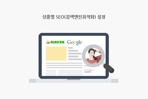 잠긴 글: 상품별 SEO(검색엔진최적화) 설정
