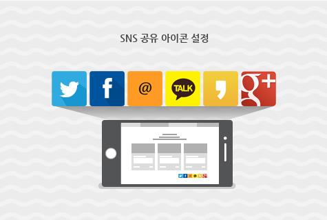 SNS 공유 아이콘 설정