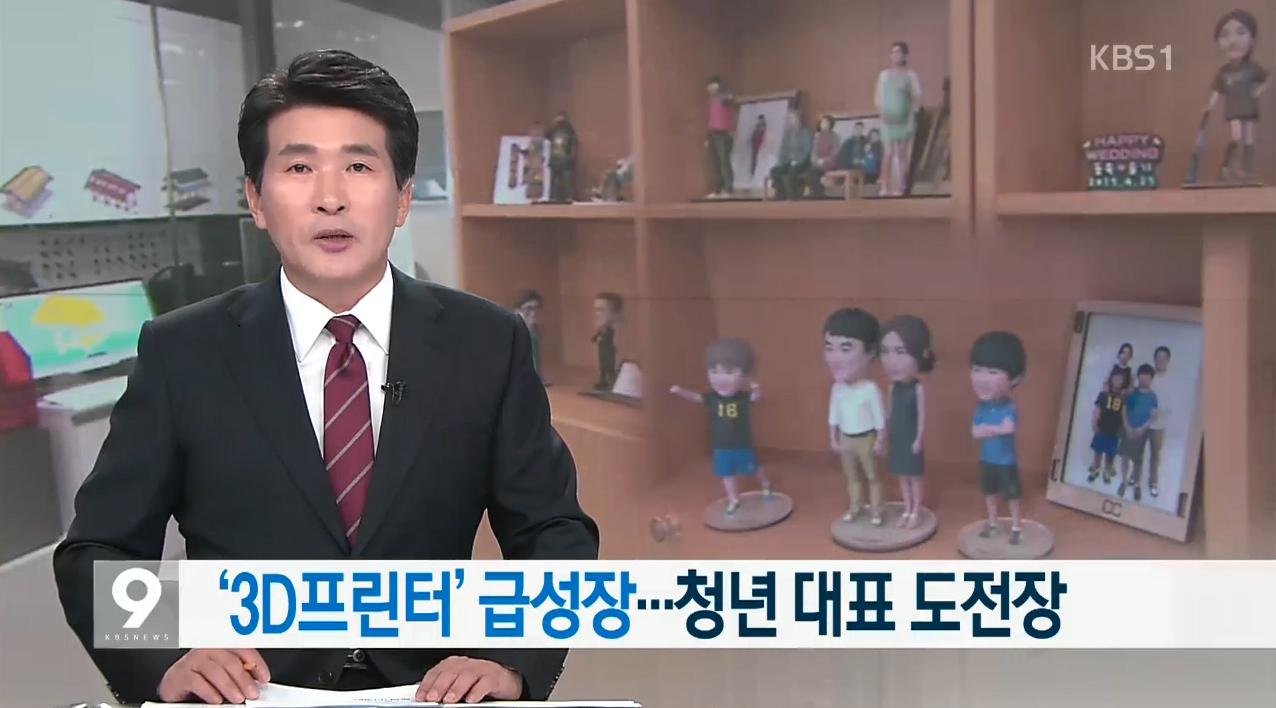 KBS 9시 뉴스 인터뷰