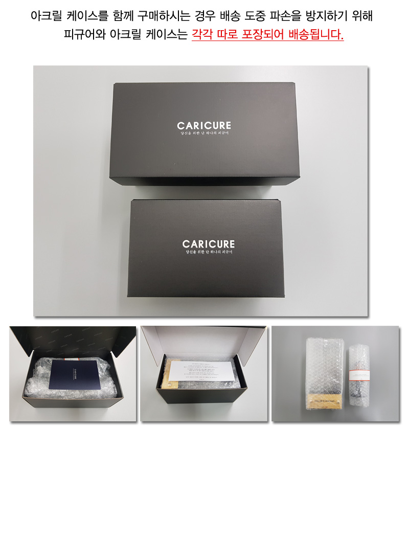 case_packaging