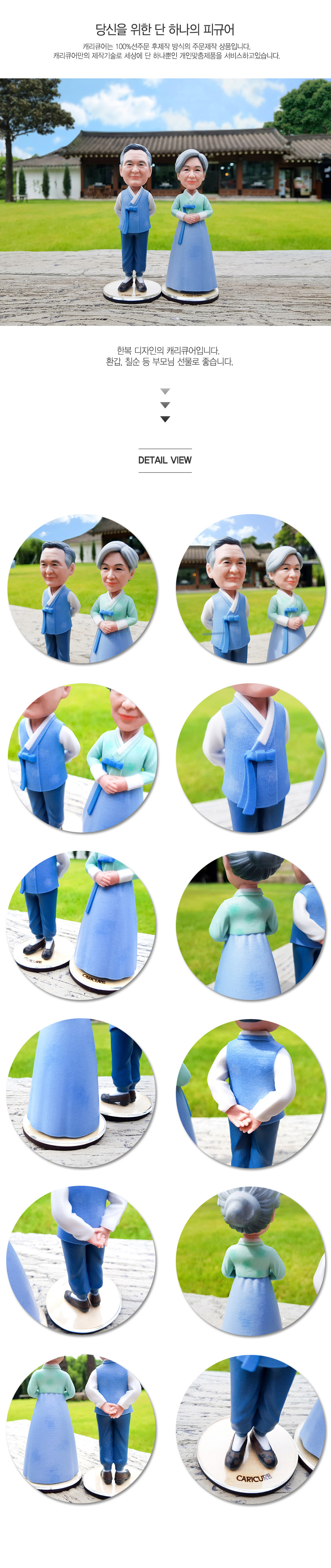 hanbok_blue_photo
