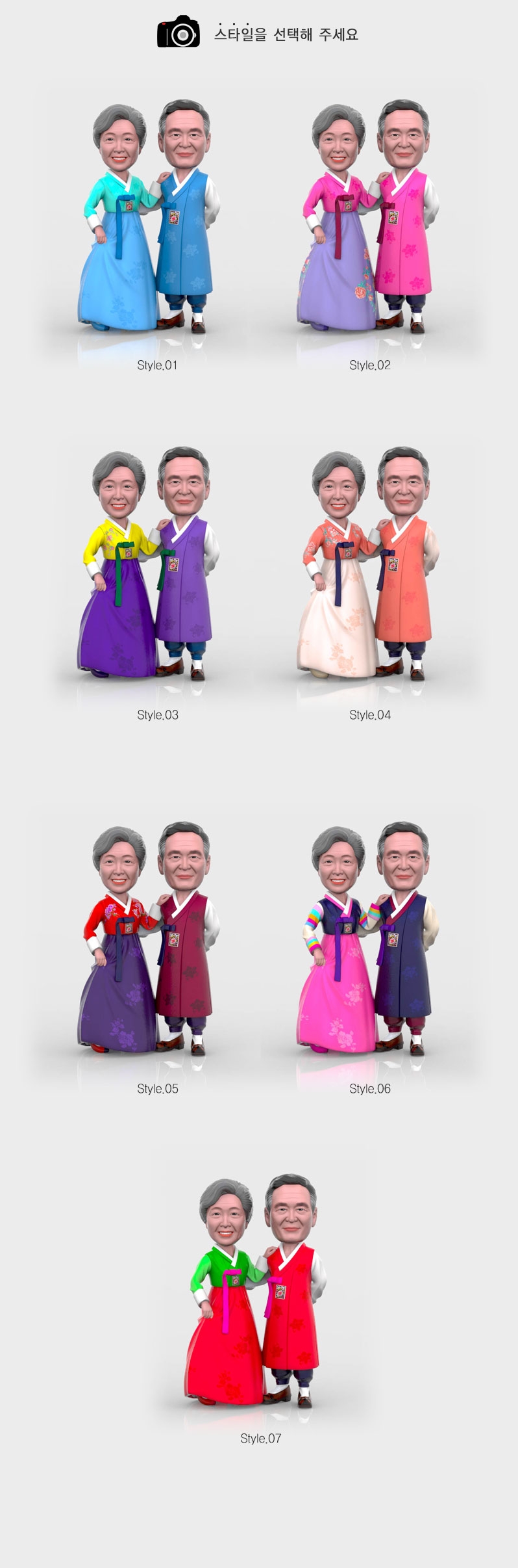hanbok_pose3_style_all