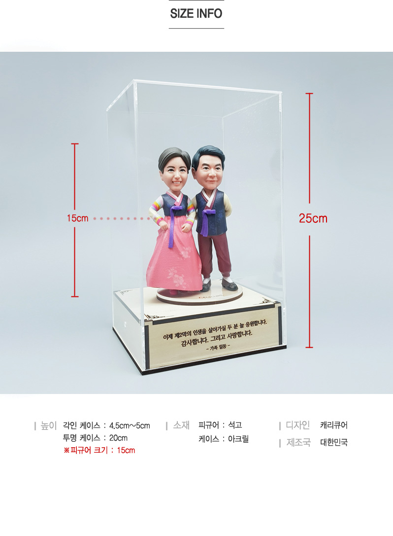 size_hanbok_pink