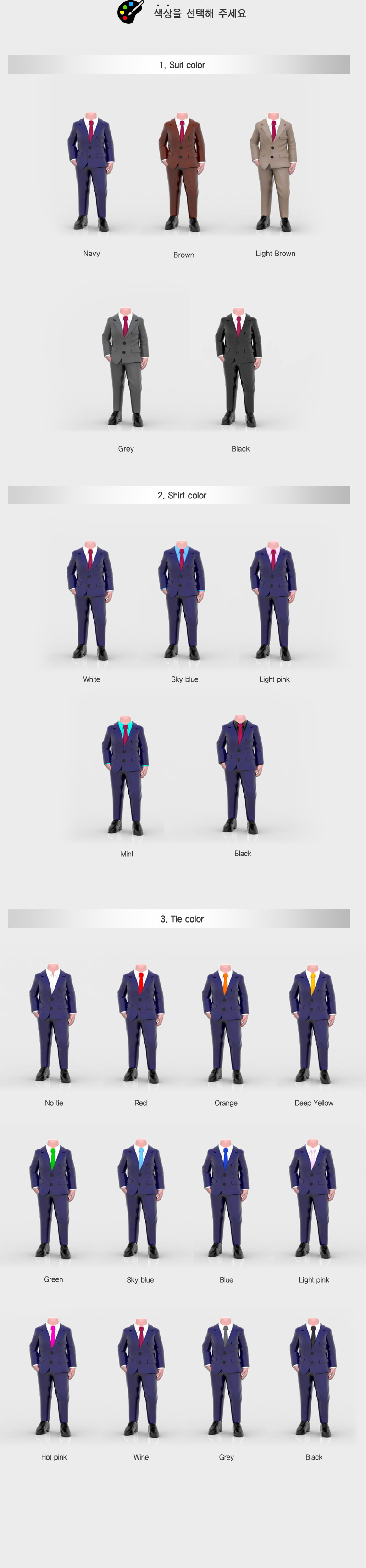 suit_coloroption