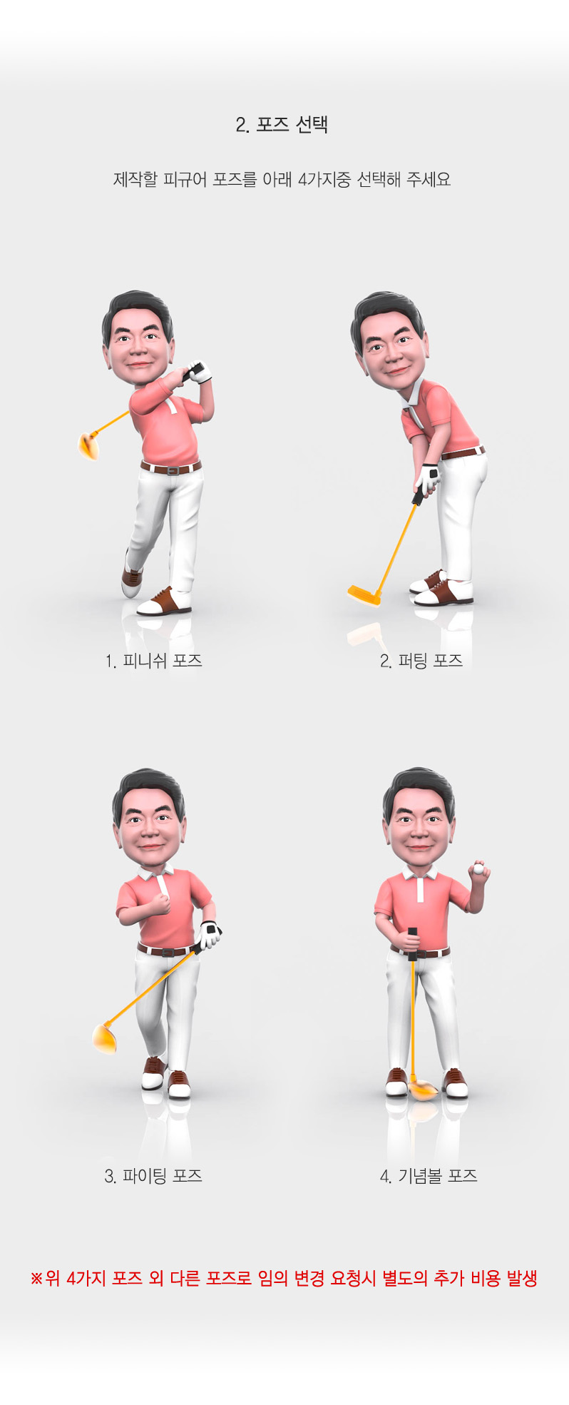 golf_custom_pose2_man