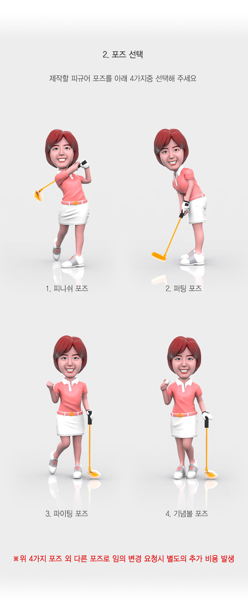 golf_custom_pose2_woman